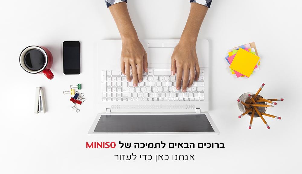 MINISO - תמיכה